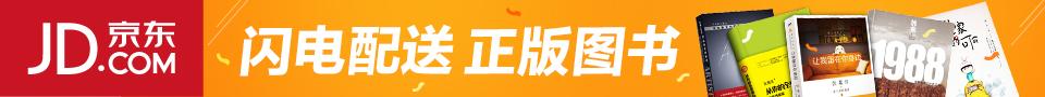 京东图书广告